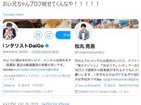 ※画像は松丸亮吾のツイッターアカウント『@ryogomatsumaru』より