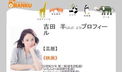 ONRAKUオフィシャルサイトより