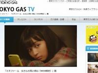 「東京ガス HP」より