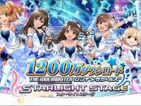 『アイドルマスター シンデレラガールズ スターライトステージ』公式サイトより。