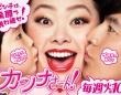 カンナさーん!|TBSテレビ公式サイトより