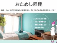 matsuri technologies株式会社のプレスリリース画像