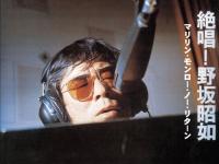 画像は、『絶唱!野坂昭如~マリリン・モンロー・ノー・リターン』(Pヴァイン・レコード)