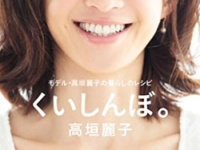 『くいしんぼ。: モデル・高垣麗子の暮らしのレシピ』(小学館)
