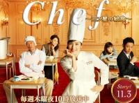 『Chef~三ツ星の給食~』公式HPより