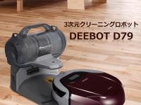 エコバックスジャパン株式会社のプレスリリース画像