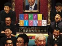 ※イメージ画像:『人志松本のすべらない話 30回記念大会 完全版』