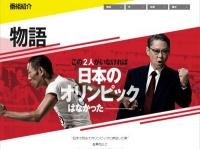 NHK大河ドラマ『いだてん 〜東京オリムピック噺(ばなし)〜』公式サイトより