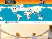 上・テレビ東京『世界ナゼそこに?日本人~知られざる波瀾万丈伝~』より/下・世界平和統一家庭連合公式サイトより