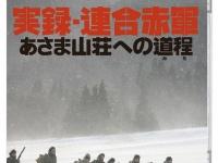 新説「連合赤軍化するニッポン」とは何か? プチ鹿島の『余計な下世話!』vol.71