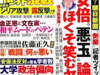 「大学政治偏向ランキング」が掲載された「正論」6月号