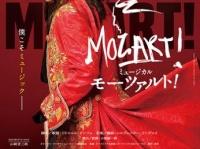 「モーツァルト!」は帝国劇場で6/28まで!