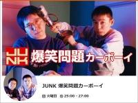TBSラジオ『爆笑問題カーボーイ』番組公式サイトより