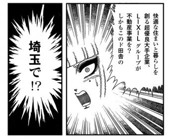 ERA埼玉地区運営委員会のプレスリリース画像