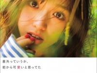 乃木坂46・松村沙友理 写真集『意外っていうか、前から可愛いと思ってた』(小学館)