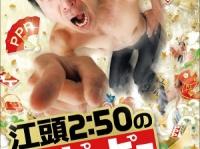 『江頭2:50のピーピーピーするぞ!10周年記念スペシャルライブ!』(オデッサ・エンタテインメント)