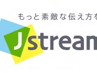株式会社Jストリームのプレスリリース画像
