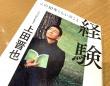 『経験 この10年くらいのこと』(ポプラ社刊)