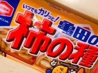 亀田製菓「柿の種」