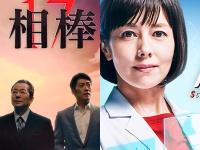 『相棒 season17』『木曜ミステリー 科捜研の女』テレビ朝日より
