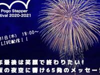 飯田貴将のプレスリリース画像