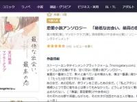 Reade Store『最低な出会い、最高の恋』(ソニー・ミュージックエンタテインメント)より