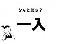 """【難読】""""ひといり""""じゃない! 「一入」の正しい読み方"""
