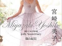 宮崎美子(画像はデビュー40周年記念カレンダー&フォトブック)