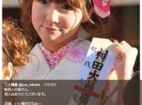 三上悠亜 公式Twitter(@yua_mikami)より