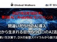 株式会社アイ・ティ・イノベーションのプレスリリース画像
