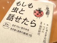 (じゅえき太郎絵、ペズル文、須田研司監、プレジデント社刊)