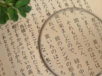 現役大学生が喝! 気になる日本語の乱れ8選「『それな』の連発」「了解→り」