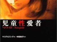 『児童性愛者―ペドファイル』(解放出版社)