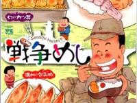 『戦争めし』(魚乃目三太/秋田書店)