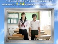 メ~テレ『名古屋行き最終列車』特報ページより