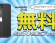 Oaxis Japan株式会社のプレスリリース画像