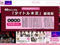 『AKB48』公式サイトより。