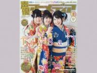 「声優アニメディア」2月号(学研パブリッシング)