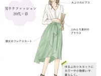 男ウケがいい服装ガイド。20代・30代別で解説【イラストつき】