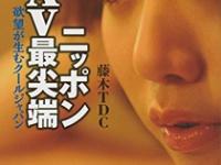 『ニッポンAV最尖端 欲望が生むクールジャパン』(文春文庫)