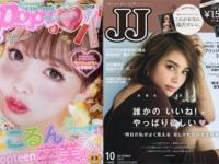 左『Popteen 2017年 08 月号』(角川春樹事務所)/右『JJ 2017年 10 月号』(光文社)