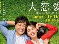 「金曜ドラマ『大恋愛~僕を忘れる君と』|TBSテレビ」より