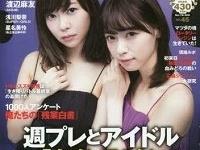 「週刊プレイボーイ」(集英社)16年10月24日号