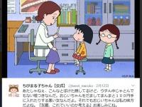 『ちびまる子ちゃん』公式Twitter(@tweet_maruko)より。