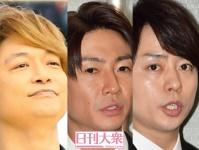 香取慎吾(新しい地図)、相葉雅紀、櫻井翔(嵐)