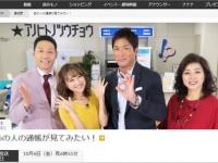 『あの人の通帳が見てみたい!』テレビ東京