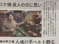 有限会社長沢ベルト工業のプレスリリース画像