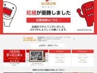 『第67回NHK紅白歌合戦 夢を歌おう』より