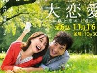 TBS系『大恋愛~僕を忘れる君と』番組公式サイトより