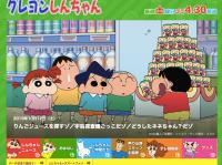 画像はアニメ『クレヨンしんちゃん』公式サイトより